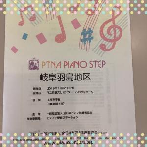 ☆ピティナ・ピアノステップ参加レポート☆