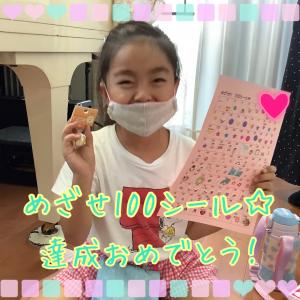 めざせ100シール☆達成おめでとう@2年生