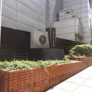 小泉八雲旧居跡 -神戸市中央区下山手通-