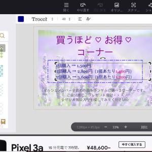 画像加工ソフト「fotor」でPOP作成♪