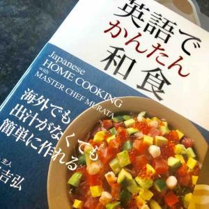 英語でかんたん和食