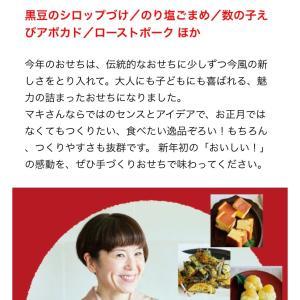 きょうの料理 12月号