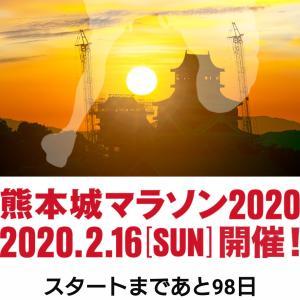 熊本城マラソン2020復興の絆プロジェクト~今日はいい音の日
