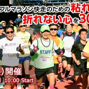 ひとり熊本30Kと幕内優勝なるか正代~今日はカレーライスの日