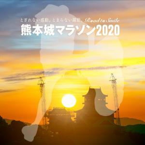 熊本城マラソン2020のレース回顧【前編】~今日は方言の日