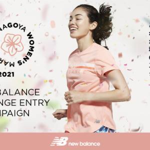名古屋ウィメンズマラソン2021の開催について~今日はトークの日