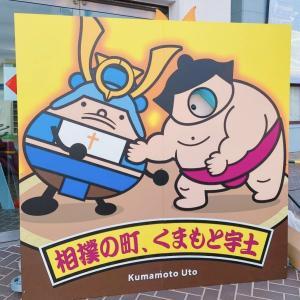 熊本の相撲界に再び嬉しいお知らせが~今日はフライドチキンの日