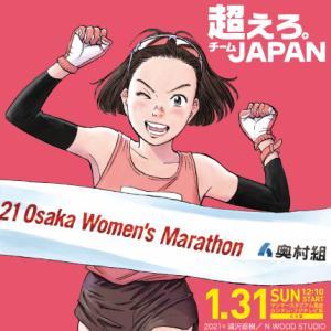 大阪国際女子マラソンが急きょコース変更へ~今日は都バスの日
