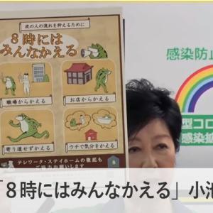 ハーフランと東京都のカエルキャンペーン~今日はかえるの日
