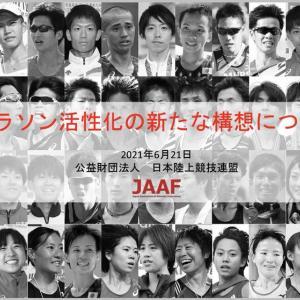 ジャパン・マラソン・チャンピオンシップ創設~今日はボウリングの日