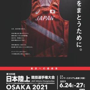 陸上日本選手権2021の感想【第1日目】~今日はUFOの日