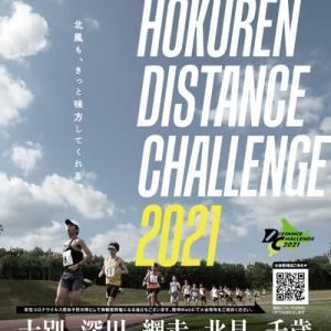 ホクレン最終戦での中距離日本記録ラッシュ【後編】~今日は海の日
