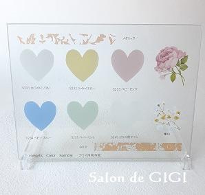 インストラクター課題カリキュラム【転写紙コース】「ガラス用転写紙の色見本」