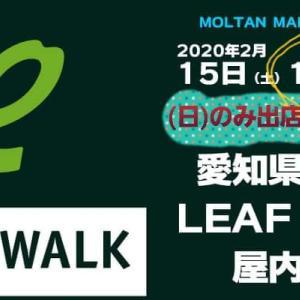 16(日)リーフウォーク2階モルタンマルシェ出店しまーす!