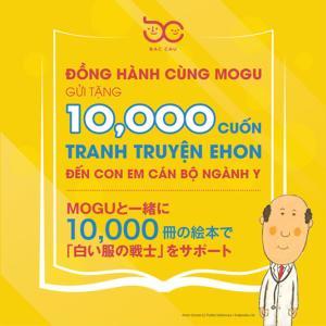 1万冊の絵本で「白い服の戦士(ベトナム医療従事者)」をサポート!!