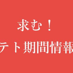 2021年【ハノイ】ベトナムの旧正月(テト)期間お店情報まとめ