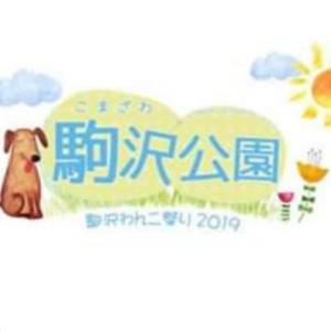駒沢公園わん子祭に行って来ました ①