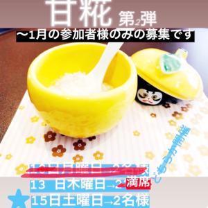 円山公園山の上の料理教室murirの2月募集