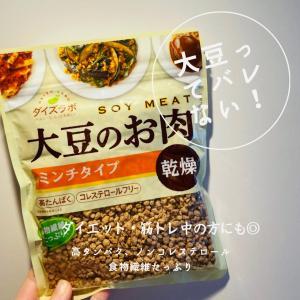 【2週間でマイナス2kg】ダイエットにも良いオススメアイテム(๑˃̵ᴗ˂̵)