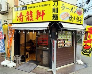 中華料理青龍軒