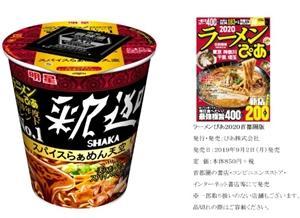 釈迦のカップ麺「天空」