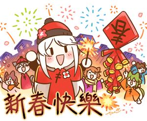 新春快樂!