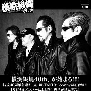 横浜銀蠅40th