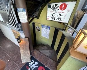 豚丸商店 AISHI 新宿店