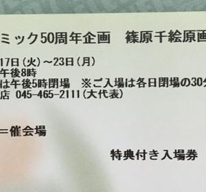 喉イガイガ(*´◒`*)