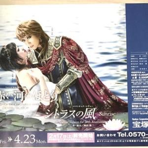 阪急電車の天河中吊り広告