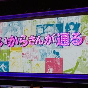 宝塚花組公園「はいからさんが通る」に行ってきました!