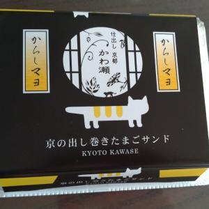 京都の玉子焼きサンド