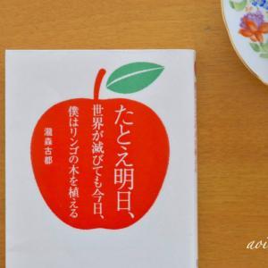 人生を深める本 〜たとえ明日、世界が滅びても今日、僕はリンゴの木を植える〜