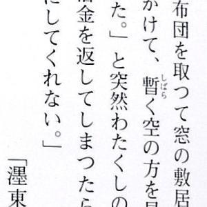 突然わたくしの手を握り      永井荷風と東京 展
