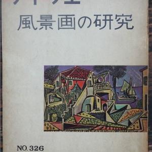 大阪 古書店街にて  「アトリエ 風景画の研究 1954」