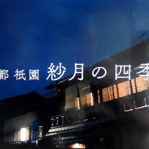 「京都祇園 紗月の四季」  NHKテレビ7月26日 放送