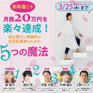 この春【起業女子】の簡・近・短はコレ!