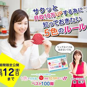【月商10万アップ職↑ベスト100選】無料プレゼント