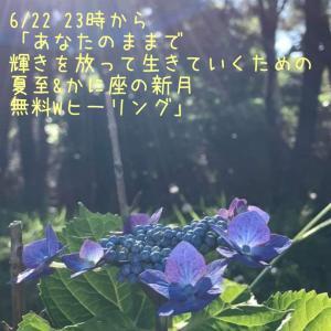 6/22夏至あなたのままで輝きを放って生きていくための無料一斉Wヒーリング