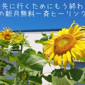 【7/21】TheEND あなた抵抗を終わらせて次に羽ばたくためのかに座新月w無料ヒーリング
