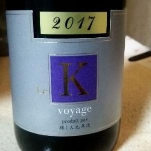 とある日の家酒「醸し人九平次 純米吟醸 Le k voyage 2017(720ml)」