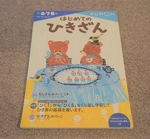 自宅で公文式、続けています。1冊660円『はじめてのひきざん』