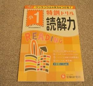 読解力を上げて、ワンランク上の学力をつける『小1 特訓ドリル 読解力』受験研究社