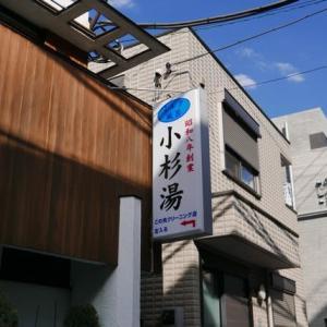 高円寺の小杉湯