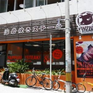 沖縄のやっぱりステーキ