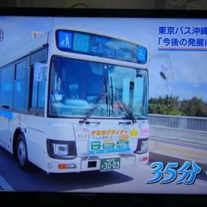 東京バスが沖縄進出