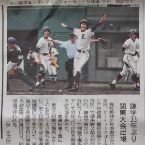 鎌学野球部、本日決勝!