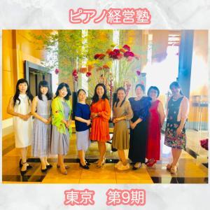 ピアノ教室豊かにするプロジェクト〜ピアノ経営塾9期