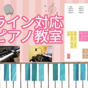 オンライン対応ピアノ教室サイト100件突破