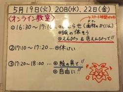 5月19日(火)~22日(金)のアトリエ・ポタジェ